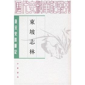 Historical Notes of the Tang and Song Series: Su Shi Chi Lin (Paperback) (Chinese Edition): su shi