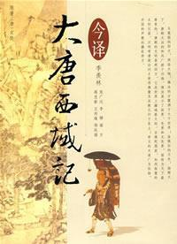 Buddhist Records, modern translation (Paperback) (Chinese Edition): deng (tang) xuan zang