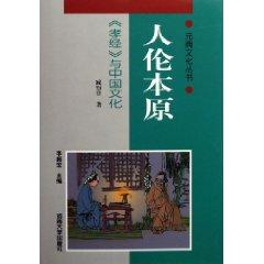 "Primitive human relations: ""Book of Filial Piety"" and Chinese Culture (Hardcover)(Chinese..."