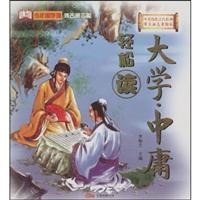 University of Doctrine of the Mean (Paperback) (Chinese Edition): BEN SHE,YI MING