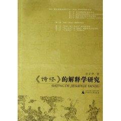 Study Book of interpretation (Paperback) (Chinese Edition): you jia zhong