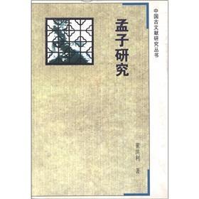 Mencius Study (Paperback) (Chinese Edition): dong hong li