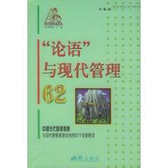 The Analects and the Modern Management 62: modern management ladder Books (paperback) (Chinese ...
