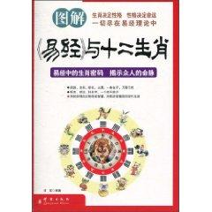 "Graphic with ""barbarian"" Zodiac (Paperback) (Chinese Edition): zi tang"
