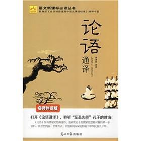 Interpreter Analects (Paperback) (Chinese Edition): chun qiu) kong qiu