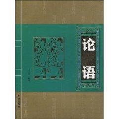 The Analects of Confucius (color phonetic Edition) (Paperback) (Chinese Edition): BEN SHE,YI MING