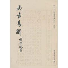 Book of Easy Solutions (Traditional Vertical Edition) (Paperback) (Chinese Edition): zhou bing jun