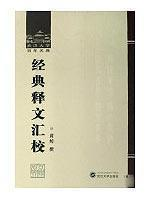 Annotation of Classics Department of School (Hardcover) (Chinese Edition): huang chao