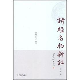 New Proof of name and substance of: yang zhi shui