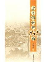A New 100 Ancient Words (Paperback) (Chinese Edition): zhu hong xi