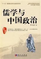 Confucianism and Chinese Politics (Paperback) (Chinese Edition): li yu jie