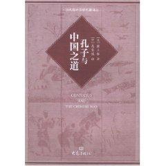 Confucius and China Road (Paperback) (Chinese Edition): gu li ya