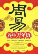Health Calendar Book (Paperback) (Chinese Edition): BEN SHE,YI MING