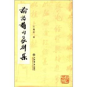 The Analects of Confucius fine sentence seal: jiang ji shen