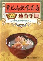 I Ching Feng Shui Health Law (Paperback): guo yi jue
