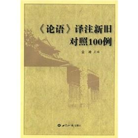 The Analects Annotation old and new 100 (paperback) (Chinese Edition): BEN SHE,YI MING