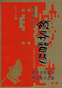 Book of Wisdom in Leadership (Paperback) (Chinese Edition): chen shu wen