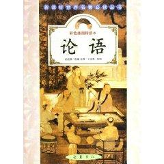 The Analects of Confucius (INTENSIVE the color illustrations) (Paperback) (Chinese Edition): BEN ...