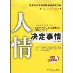See or Book of Changes (Paperback) (Chinese Edition): zhang shao jin