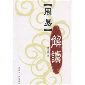 Book Reading (Paperback) (Chinese Edition): zhe shi chang