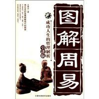 Graphic Book (Paperback) (Chinese Edition): wang chun yong
