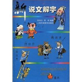 New Shuo Wen Jie Zi (Paperback) (Chinese Edition): wu tian han