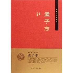 Qilu famous thinkers blog? Mencius Chi (hardcover) (Chinese Edition): liu pei gui