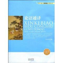 Interpreter Analects (Paperback) (Chinese Edition): BEN SHE,YI MING