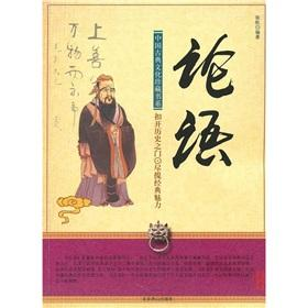 The Analects of Confucius (Paperback) (Chinese Edition): zhang fan
