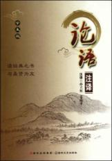 The Analects of Confucius note (Student Edition) (Paperback) (Chinese Edition): BEN SHE,YI MING