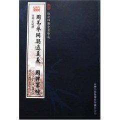 Kinship through the true meaning: Zhou Bi Suan Jing (Paperback) (Chinese Edition): peng xiao