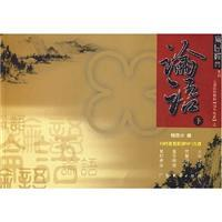 The Analects of Confucius (I) (with CD-ROM) (Paperback) (Chinese Edition): lai guo quan