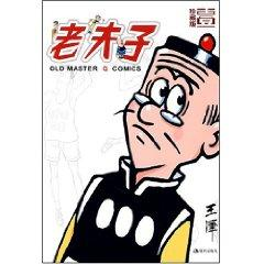 OLD MASTER Q COMICS(Chinese Edition): wang ze