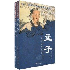 The essence of traditional Chinese culture: Mencius + Art of War (Set of 2 volumes) (4th Edition) (...
