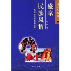 Mukden National Customs (Paperback)(Chinese Edition): BEN SHE,YI MING