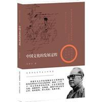 The development of Chinese culture (paperback)(Chinese Edition): xu zhuo yun