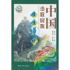 Essay on Minorities in China endemic (in) (Paperback)(Chinese Edition): BEN SHE,YI MING