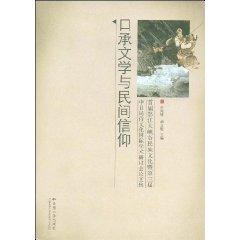 Oral Literature and Belief: The first Grand: ren zhao sheng