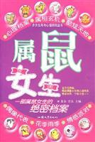 Is a rabbit girl (Paperback)(Chinese Edition): BEN SHE,YI MING