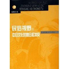 Folklore: Japanese cultural integration and conflict (hardcover)(Chinese Edition): chen qin jian