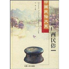 Folk Traditions (Hardcover)(Chinese Edition): BEN SHE,YI MING