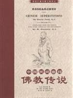 Chinese Folk Worship: Buddhist Legends (Paperback)(Chinese Edition): lu shi qiu