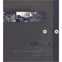 Yao Yi Ji into flower (with disk) (Paperback)(Chinese Edition): gu jia rong