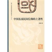 Chinese folk beliefs of the indigenous of South East (Paperback)(Chinese Edition): peng wei bin