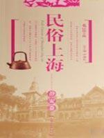 Folk Shanghai: Jing volume (paperback)(Chinese Edition): BEN SHE,YI MING