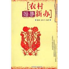 New Office of Rural marriage (Paperback)(Chinese Edition): xiang ru