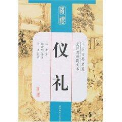 Rites (Paperback)(Chinese Edition): ru zhe