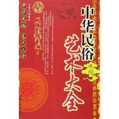 Daquan Chinese Folk Art (Paperback)(Chinese Edition): ma yin wen