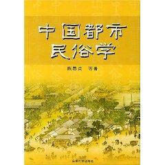 Urban folklore of China (Paperback)(Chinese Edition): tao si yan