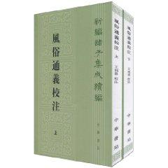 New Scholars Integrated Sequel: Su Tung Yi School Notes (Set 2 Volumes) (Traditional Vertical ...